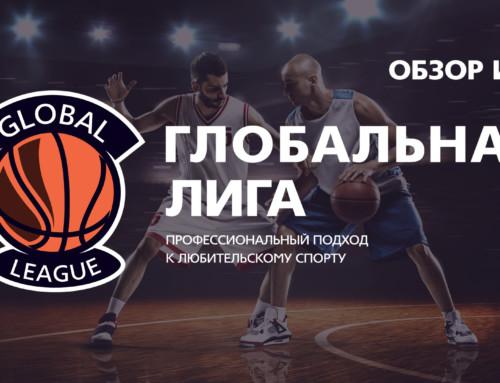 Глобальная Лига 2020/2021. Второй/Третий Дивизион Итоги Седьмого тура 💥💥💥